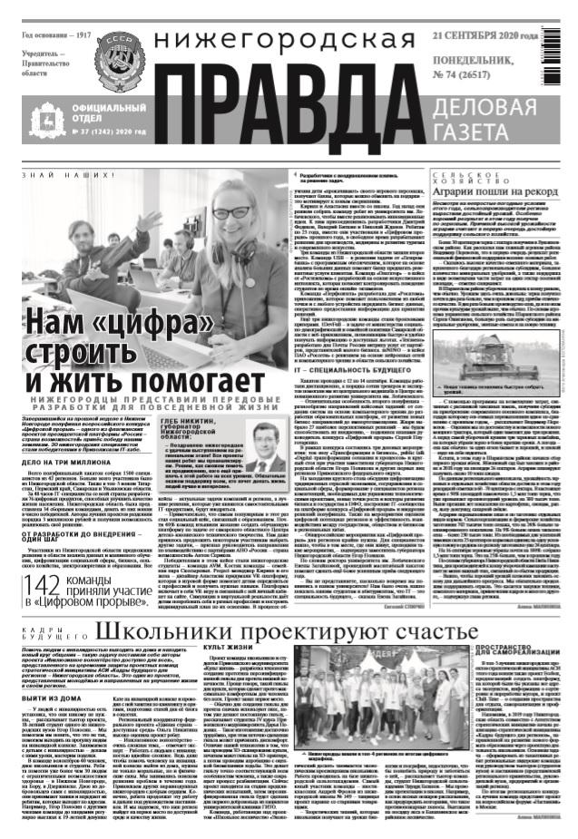 Деловая газета №74 от 21.09.2020