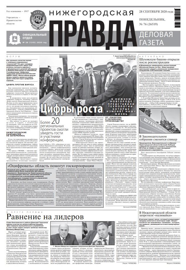 Деловая газета №76 от 28.09.2020