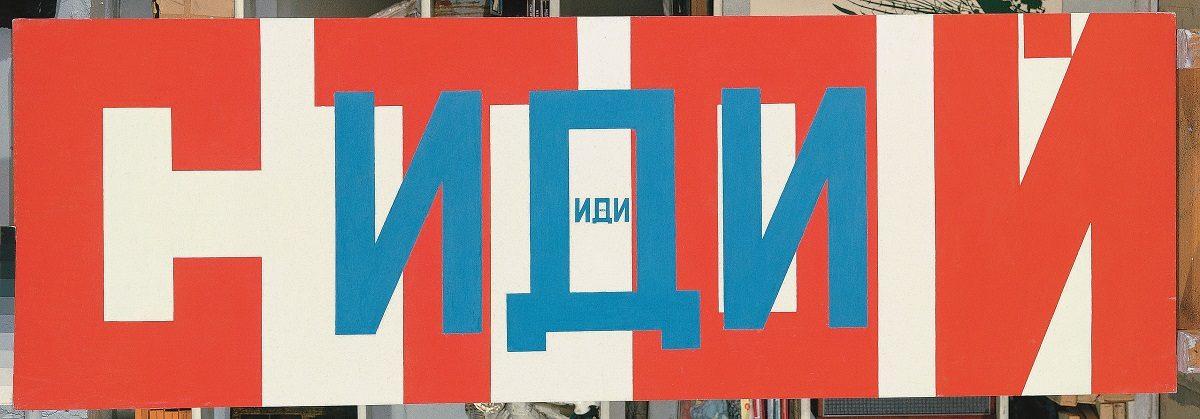Мурал 87-летнего Эрика Булатова появится в Индустриальном стрит-арт парке в Выксе