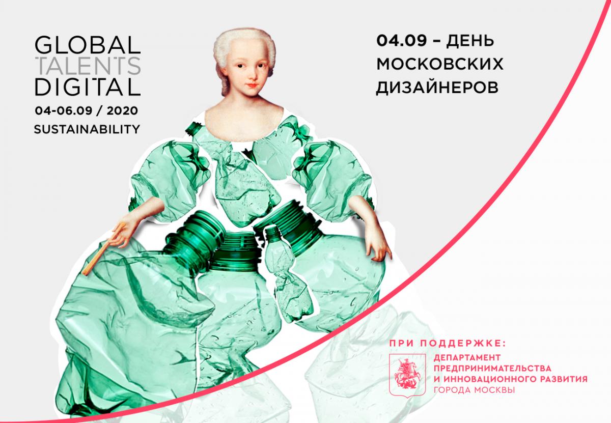 LIVE: Лучшие дизайнеры со всего мира на Global Talents Digital
