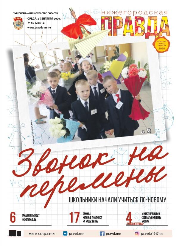 Нижегородская правда №69 от 02.09.2020