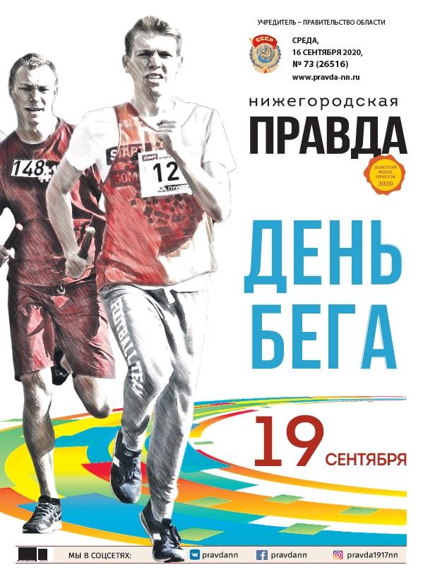 Нижегородская правда №73 от 16.09.2020