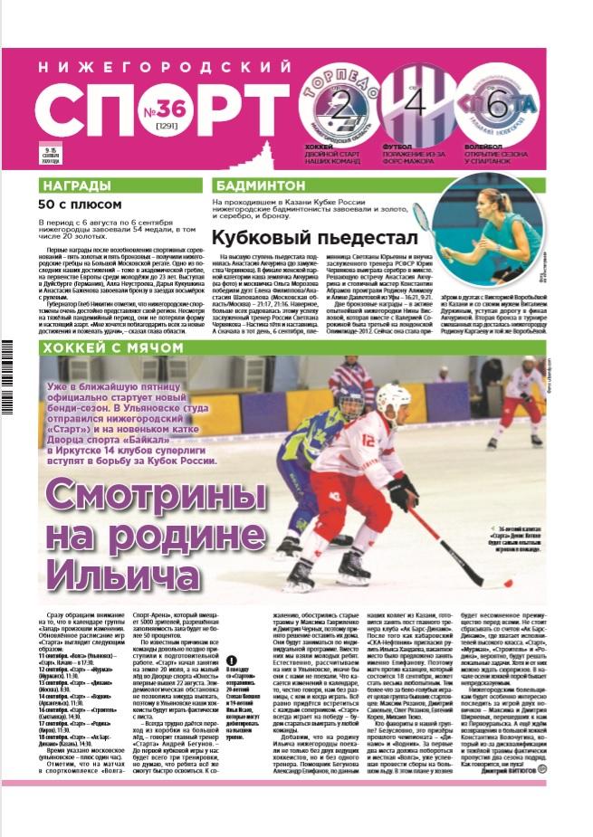 Нижегородский спорт №36 от 09.09.2020