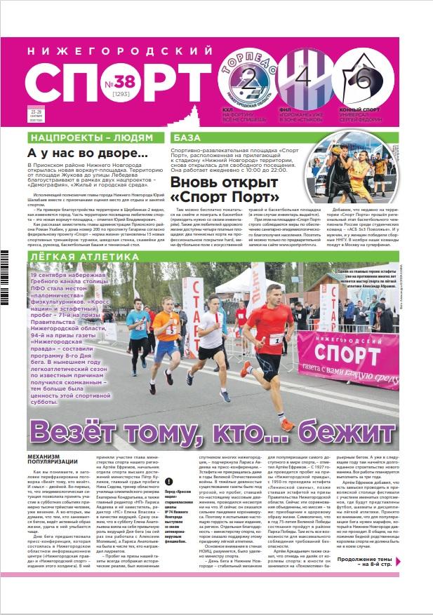 Нижегородский спорт №38 от 23.09.2020