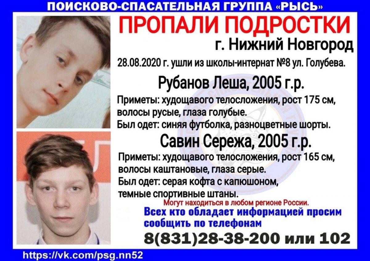 Двое 15-летних подростков пропали из школы-интерната в Нижнем Новгороде