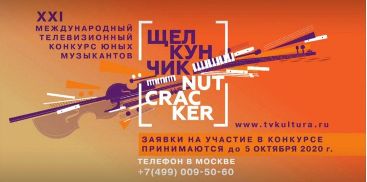 Юные нижегородские музыканты смогут показать свои таланты на Международном телевизионном конкурсе «Щелкунчик»