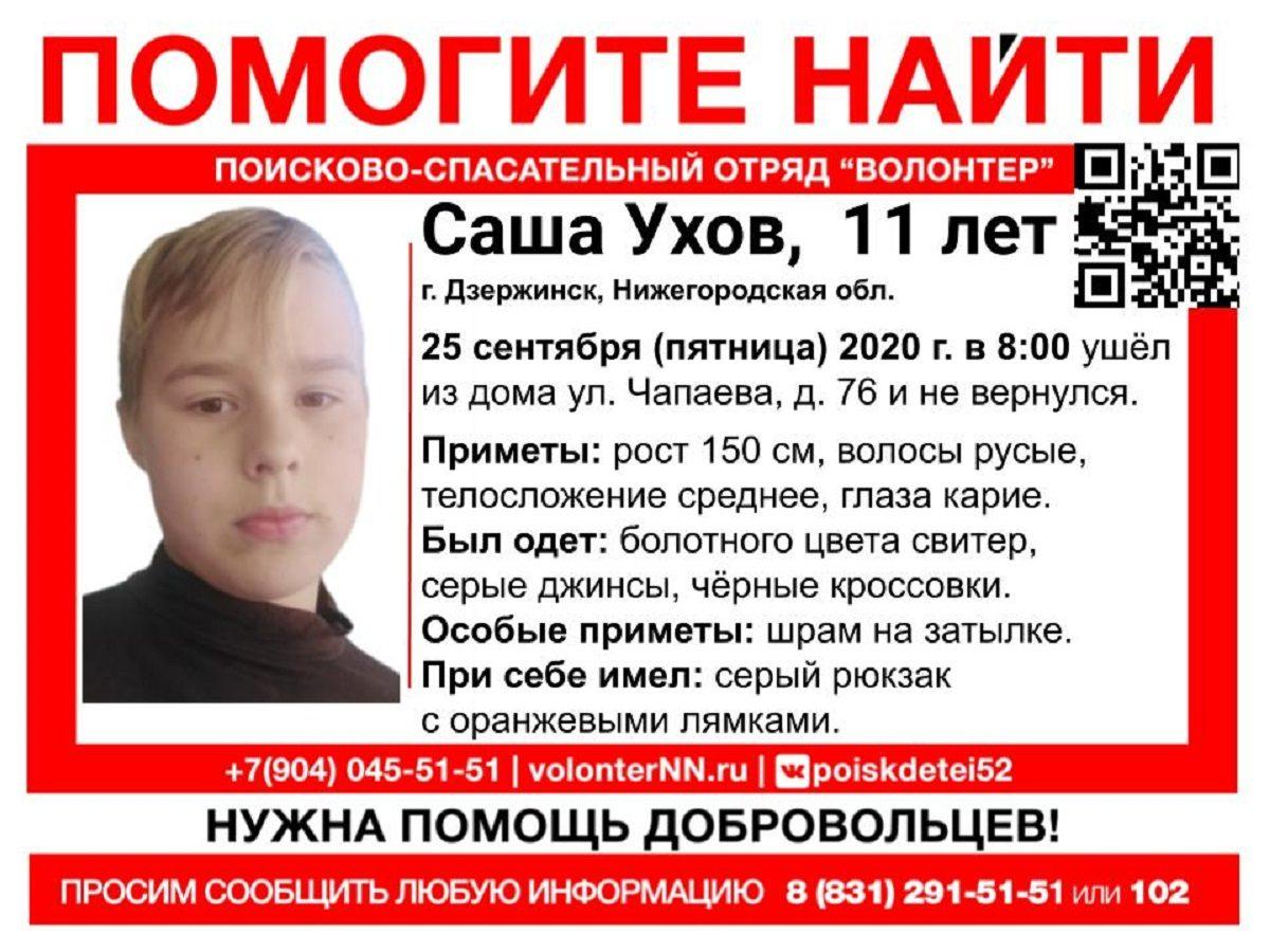 11-летний Саша Ухов пропал в Дзержинске