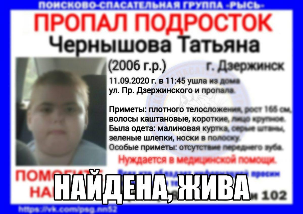 14-летнюю Таню Чернышову, пропавшую в Дзержинске, нашли живой