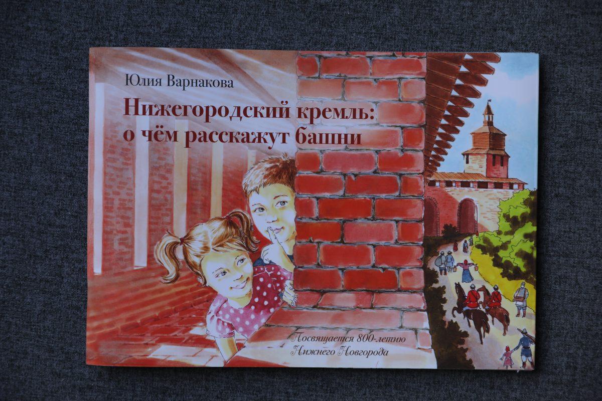 Читай нижегородское: детям о Нижегородском кремле — познавательно, занимательно и достоверно