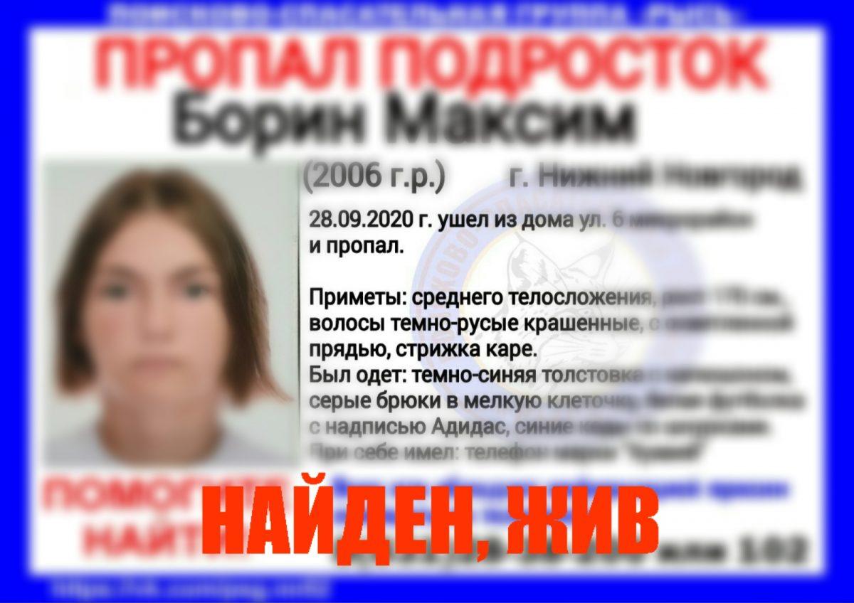 14-летний Максим Борин найден живым в Нижнем Новгороде