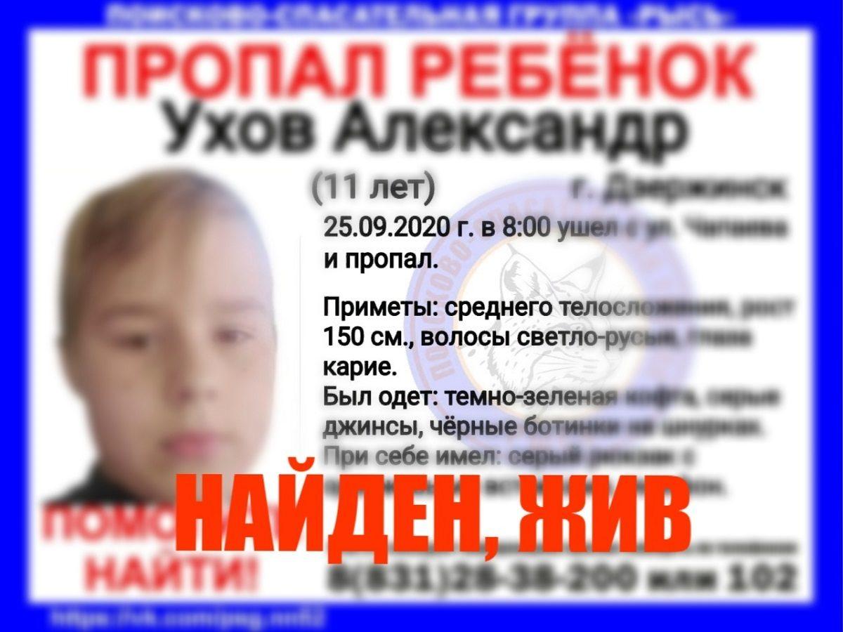 11-летний Саша Ухов найден живым в Дзержинске