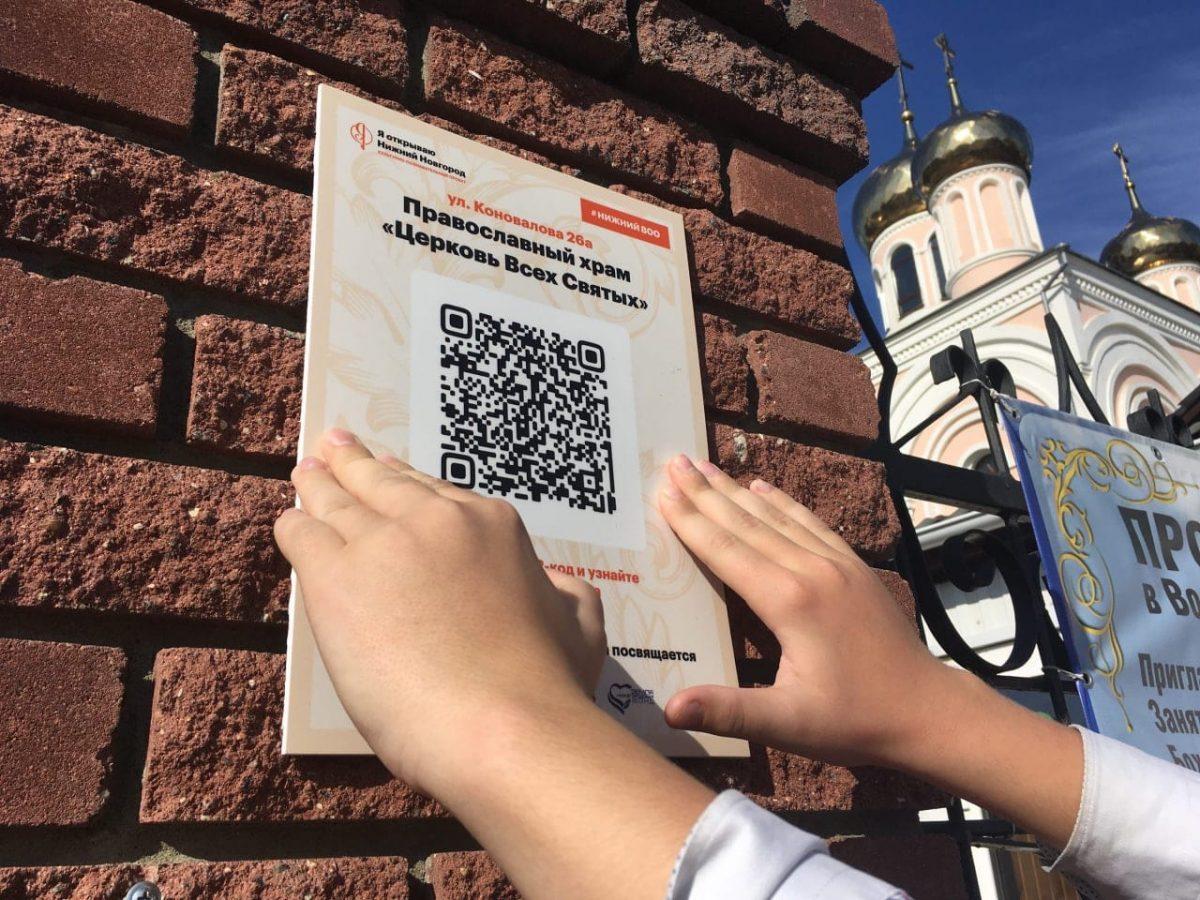 QR-коды с историей здания установят на фасаде школ и ОКН в Сормове