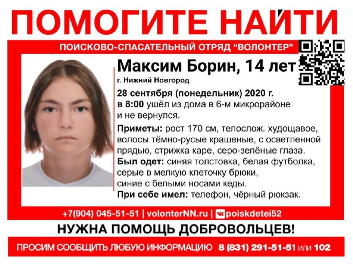 14-летний Максим Борин пропал в Нижнем Новгороде