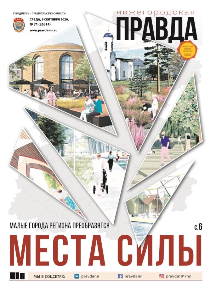 нижегородская правда №71 от 9.09.2020