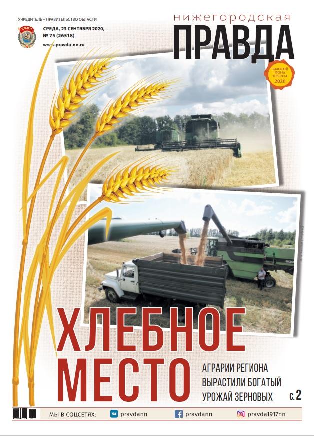 нижегородская правда №75 от 23.09.2020