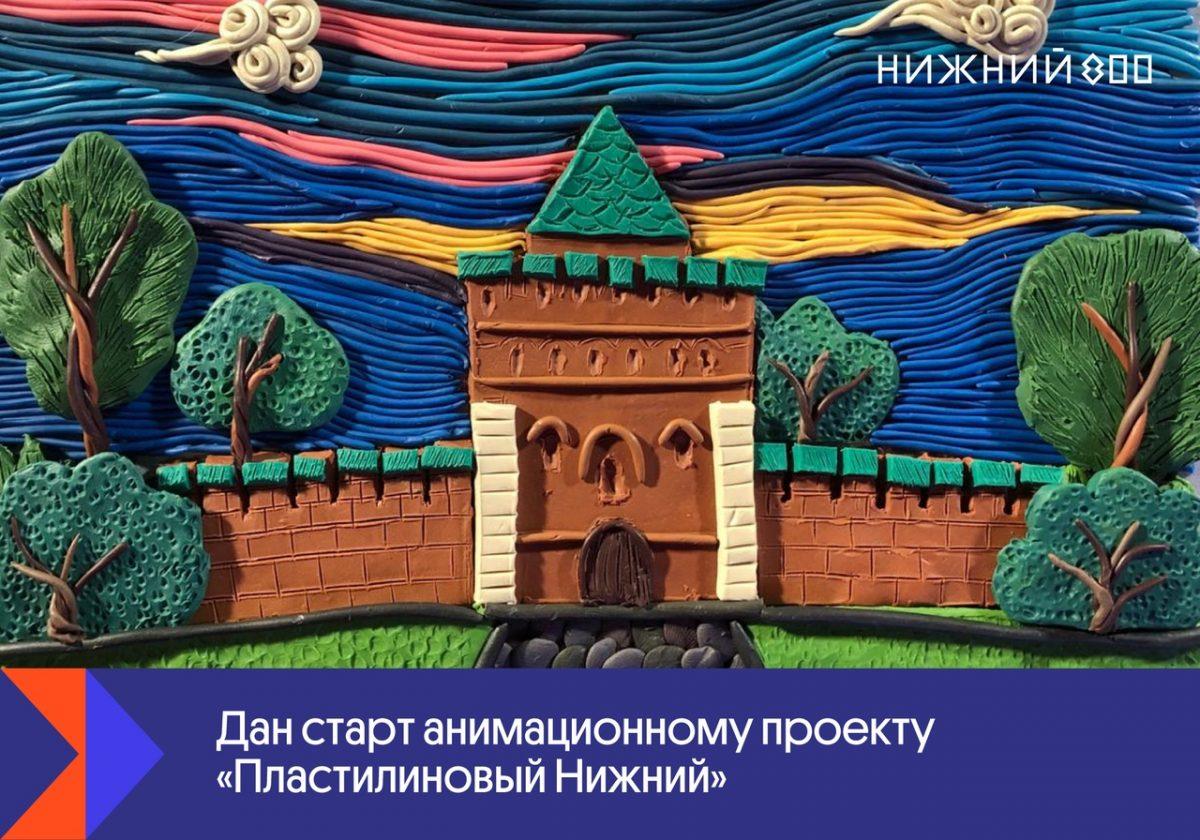 Дети создают «Пластилиновый Нижний» для мультфильмов к 800-летию города