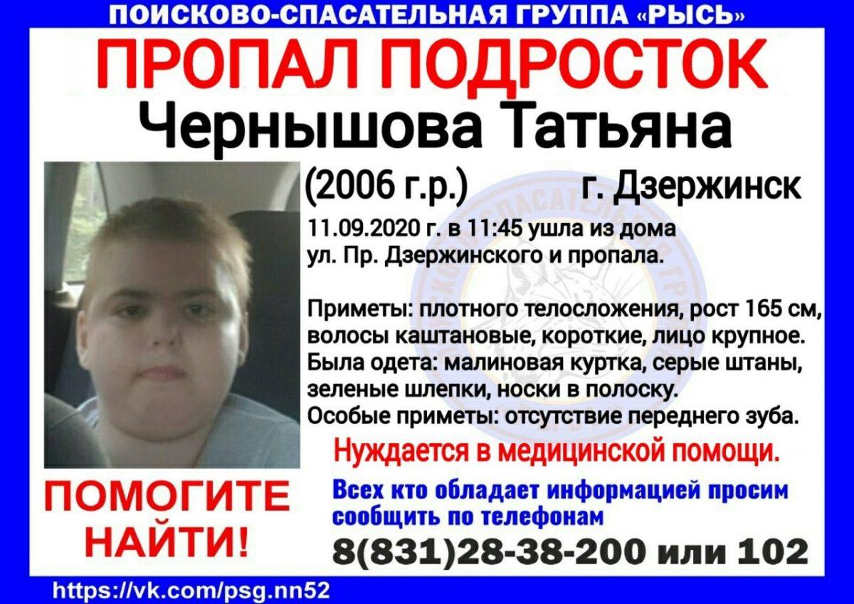 14-летняя девочка пропала в Дзержинске