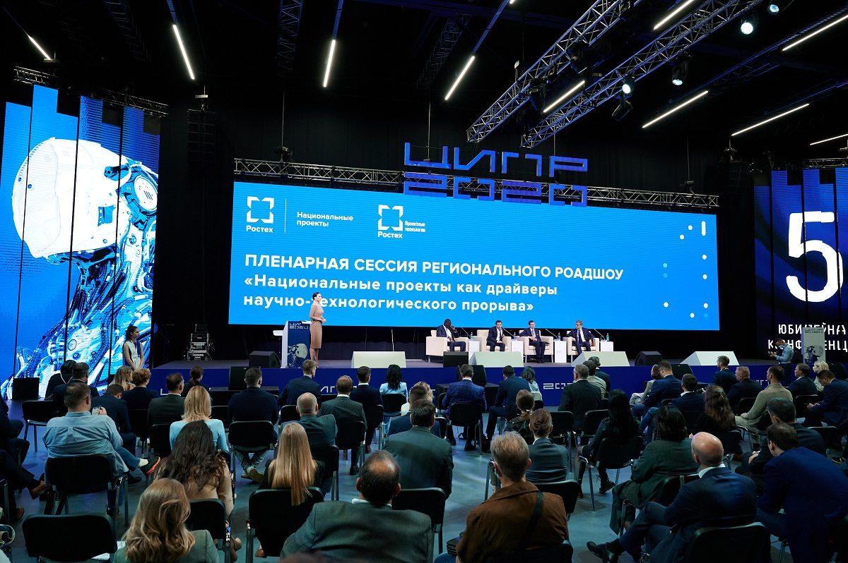 Национальные проекты обсудили в заключительный день конференции ЦИПР-2020