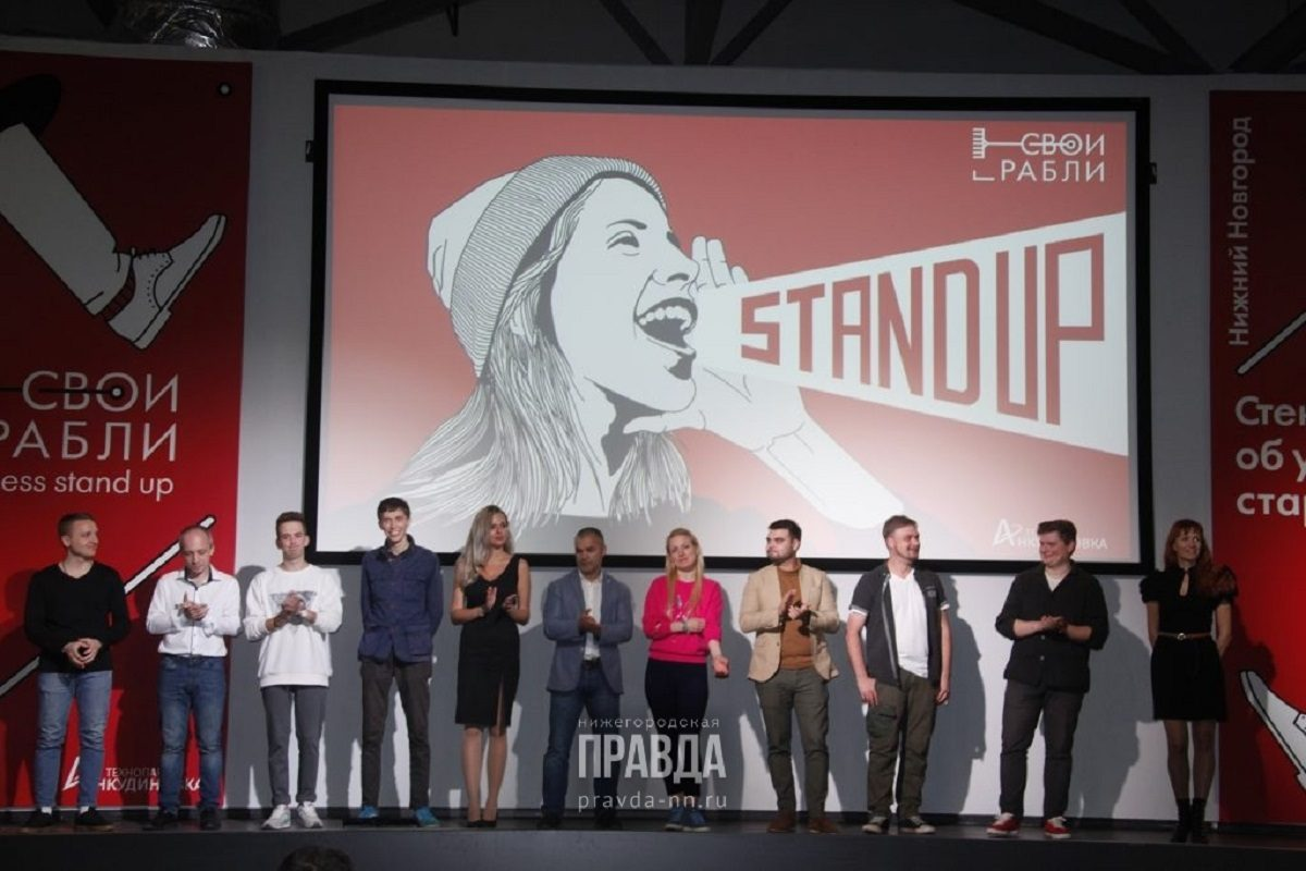 Нижегородские предприниматели расскажут освоих бизнес-проектах вформате стендап-шоу