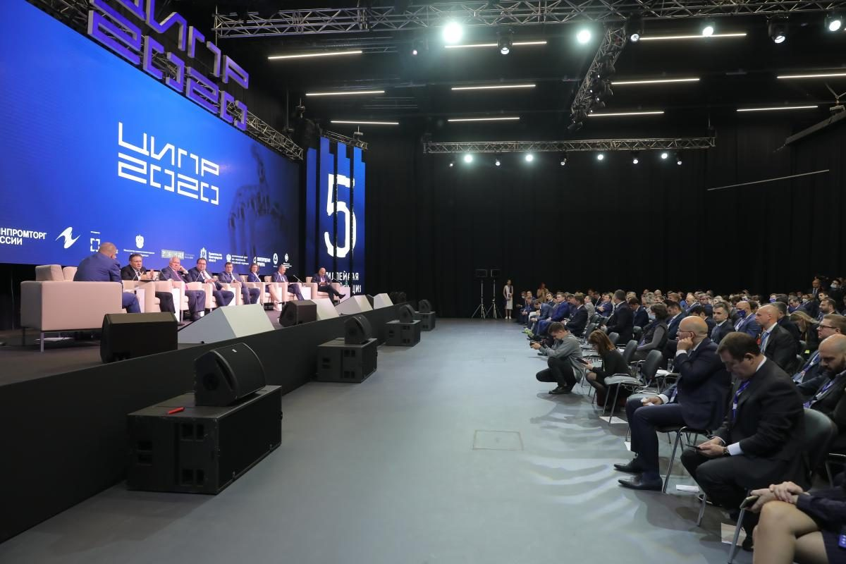 ЦИПР-2020: итоги конференции