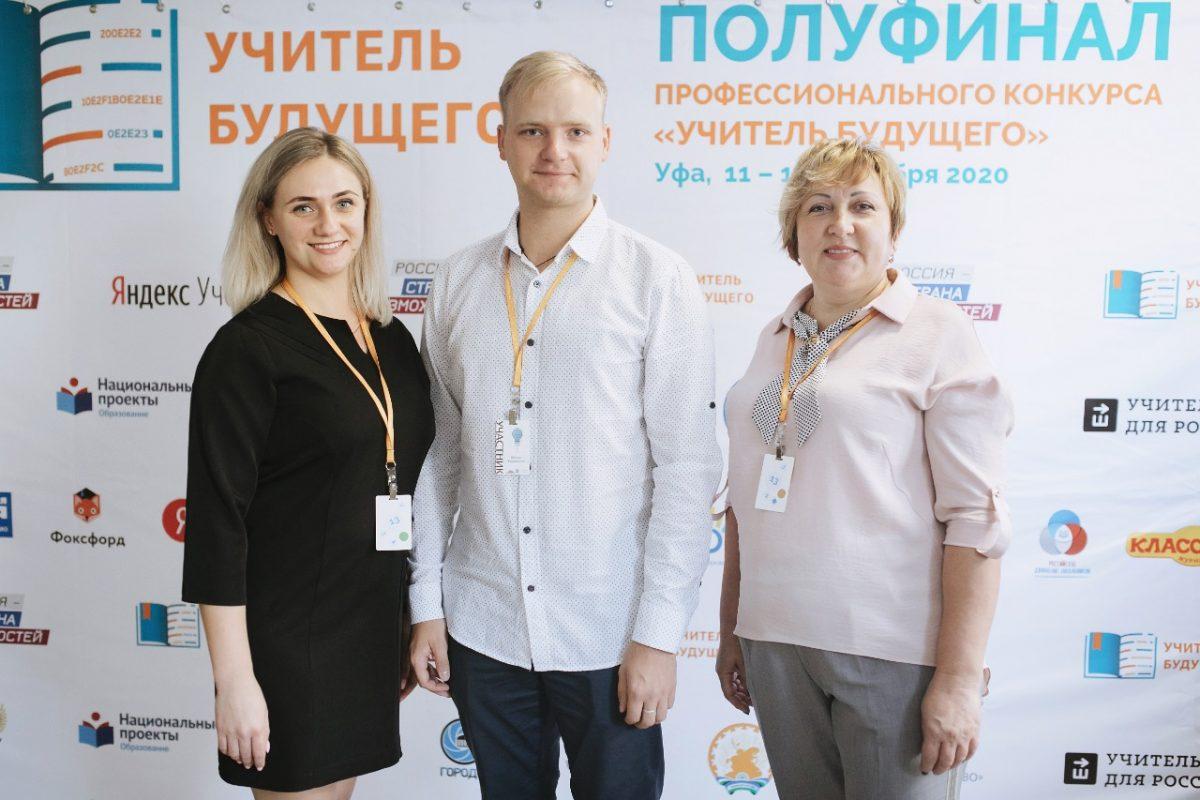 Команды педагогов из Павлово и Новинок вышли в финал конкурса «Учитель будущего»