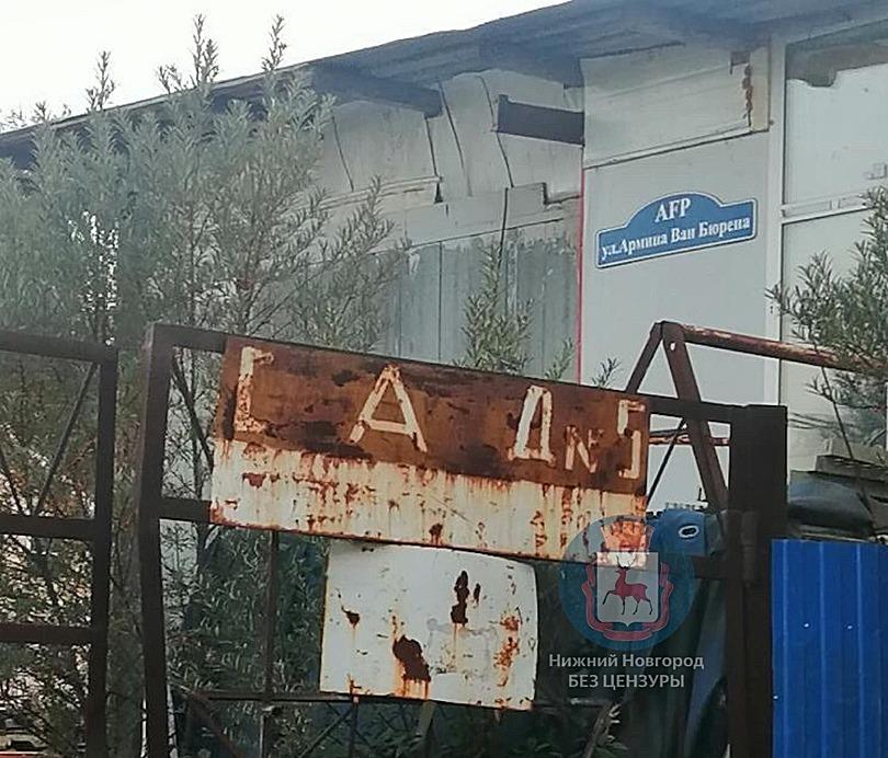 Улица Армина ван Бюрена появилась в Нижнем Новгороде