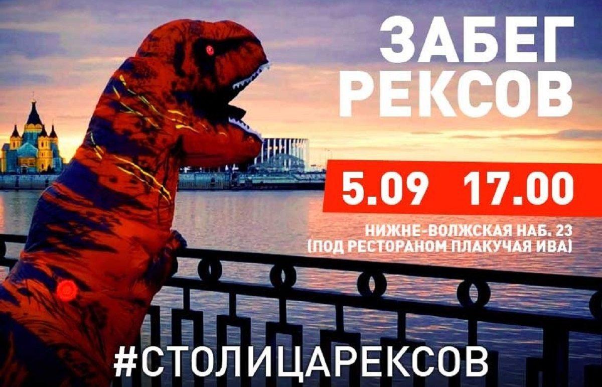 По Нижнему Новгороду пробегут динозавры