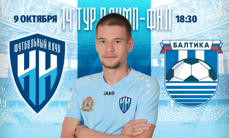 Медработники получат бесплатные билеты на матч между футбольными командами «Нижний Новгород» и «Балтика»