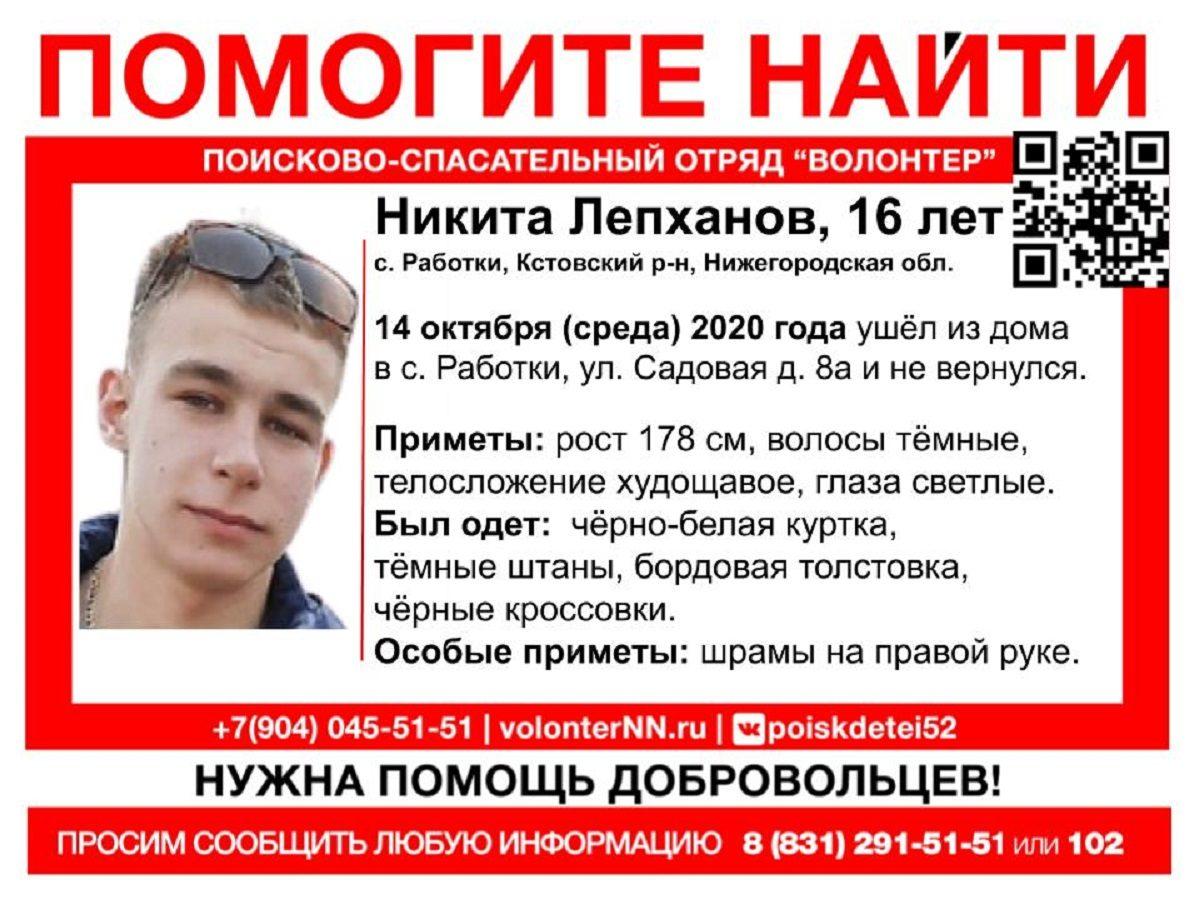 16-летний Никита Лепханов пропал в Кстовском районе