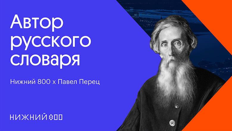 Вышел новый ролик цикла  «Нижний с Перцем», посвящённый Владимиру Далю