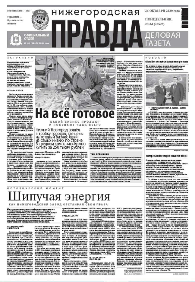 Деловая газета №84 от 26.10.2020
