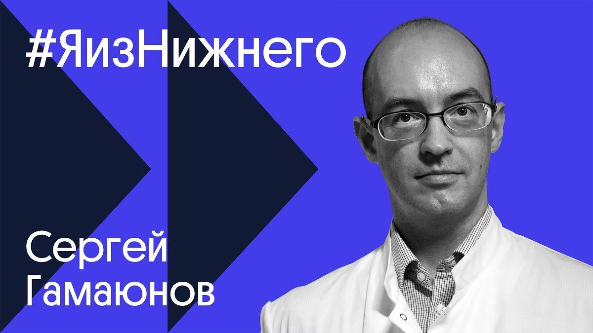 Врач-онколог Сергей Гамаюнов стал новым героем проекта «Я из Нижнего»