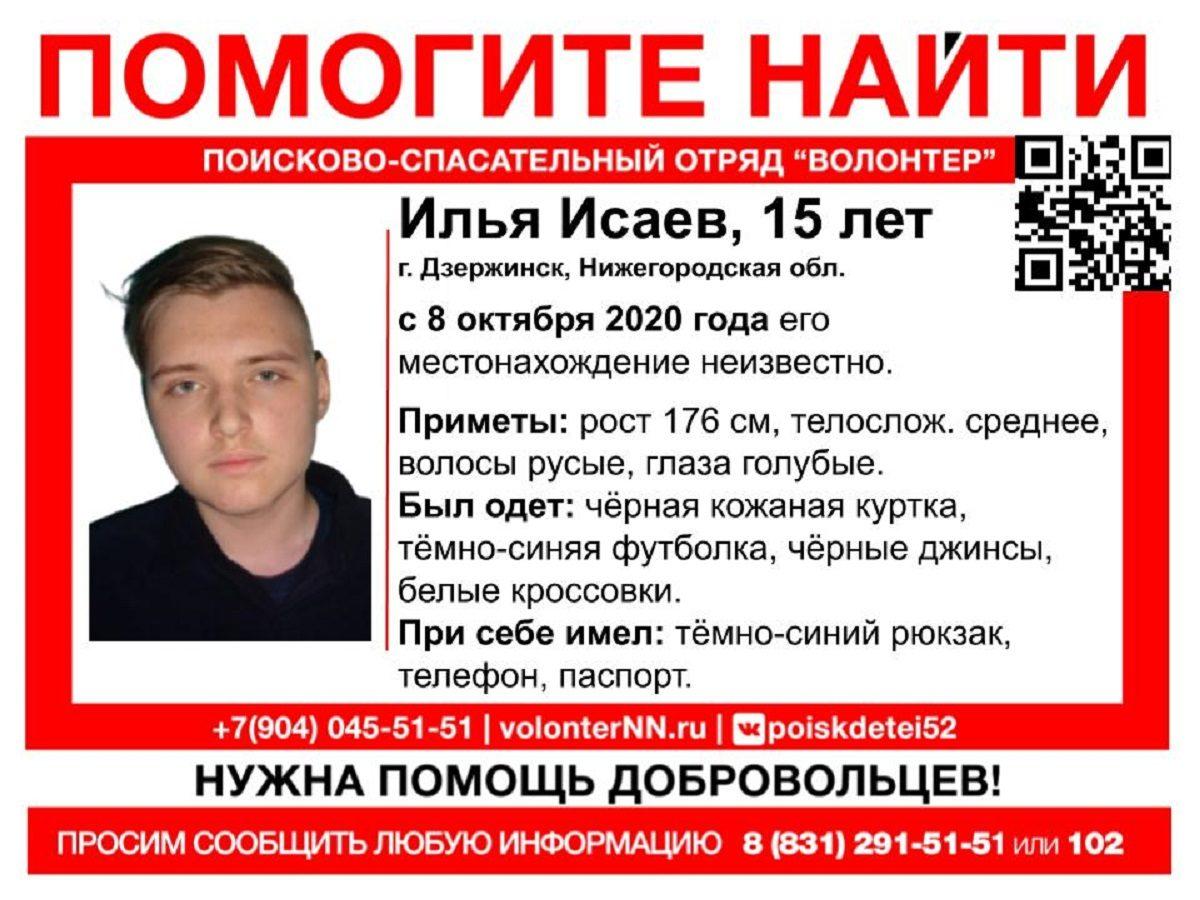 15-летний Илья Исаев пропал в Дзержинске