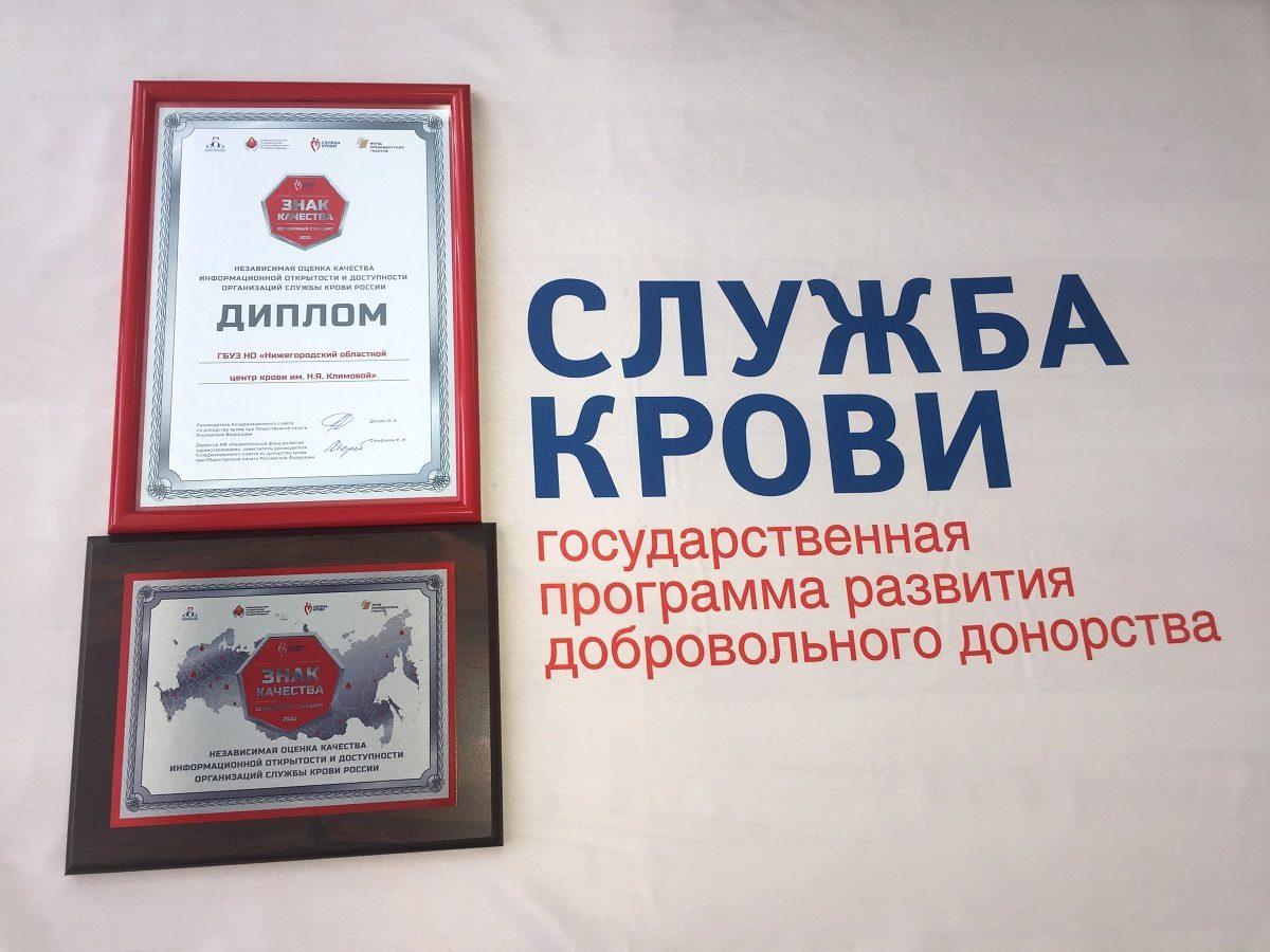 Нижегородский областной центр крови отметили «Знаком качества»