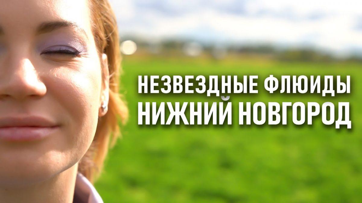 Блогер Ида Галич сняла видео о Нижнем Новгороде и его жителях