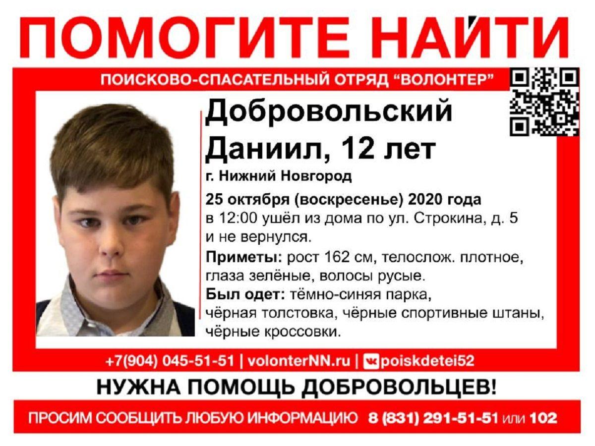 12-летний Даниил Добровольский пропал в Нижнем Новгороде