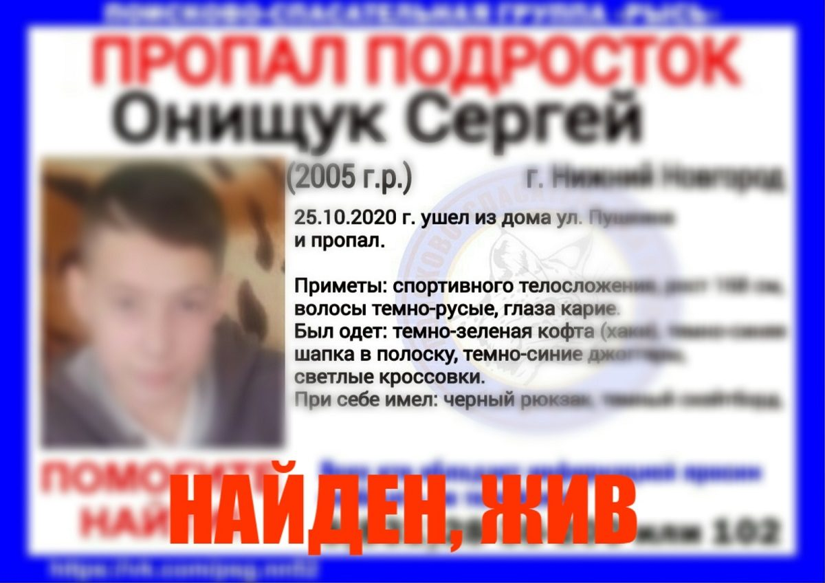 15-летнего подростка со скейтбордом, пропавшего в Нижнем Новгороде, нашли живым