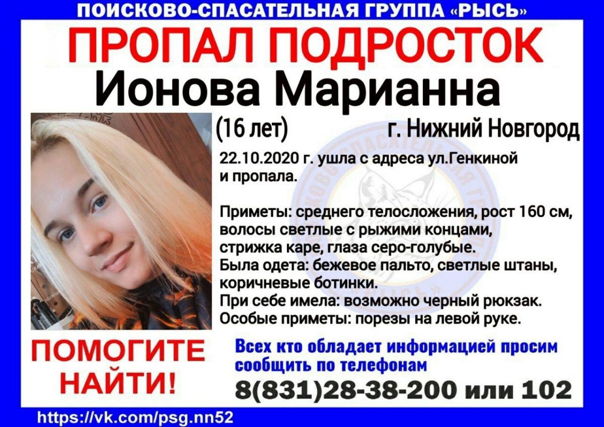 16-летняя Марианна Ионова пропала в Нижегородском районе