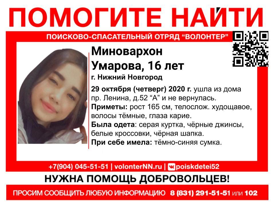16-летняя Миновархон Умарова пропала в Нижнем Новгороде