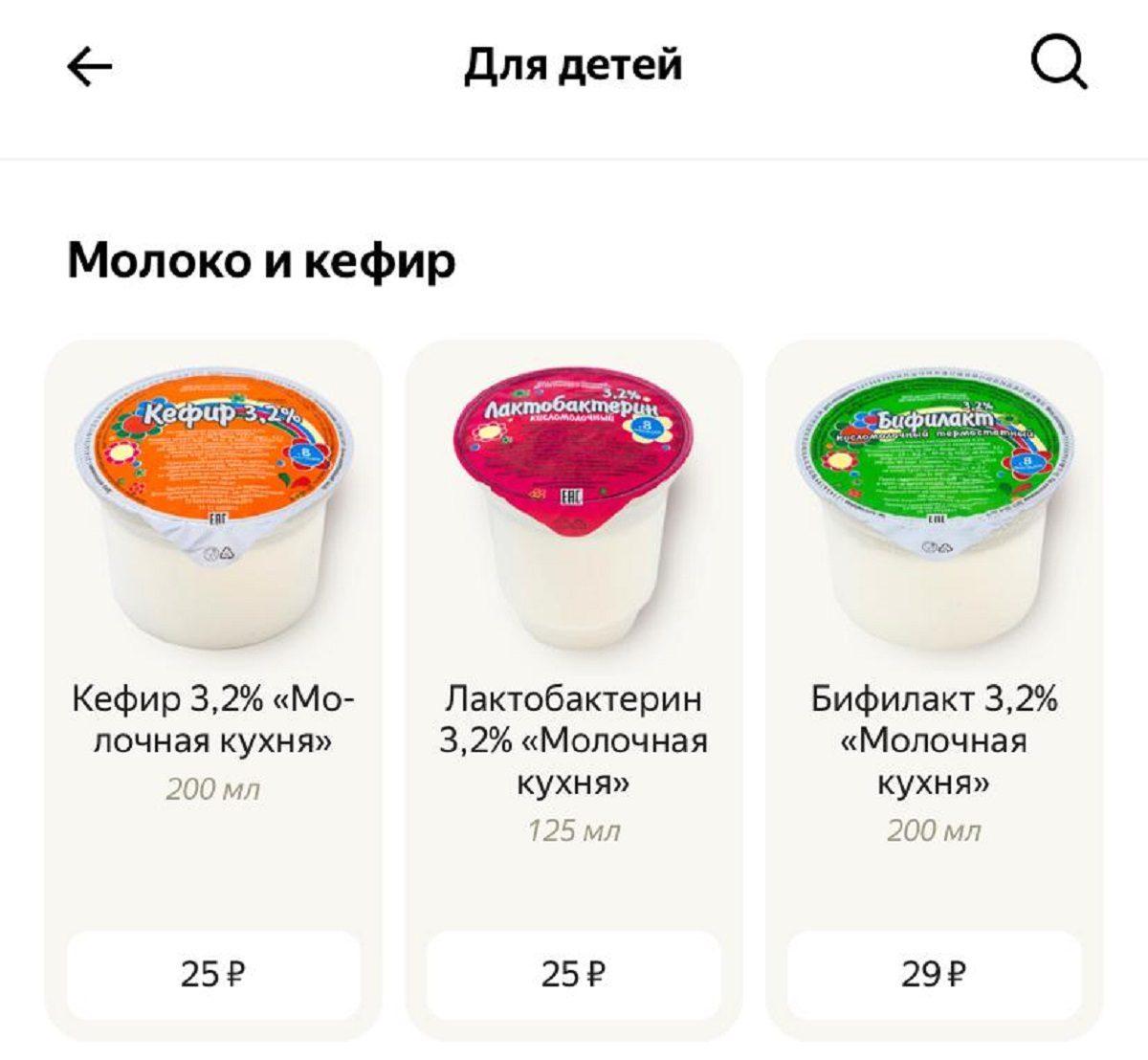 Детскую молочную кухню теперь можно заказать с доставкой на дом в Нижнем Новгороде