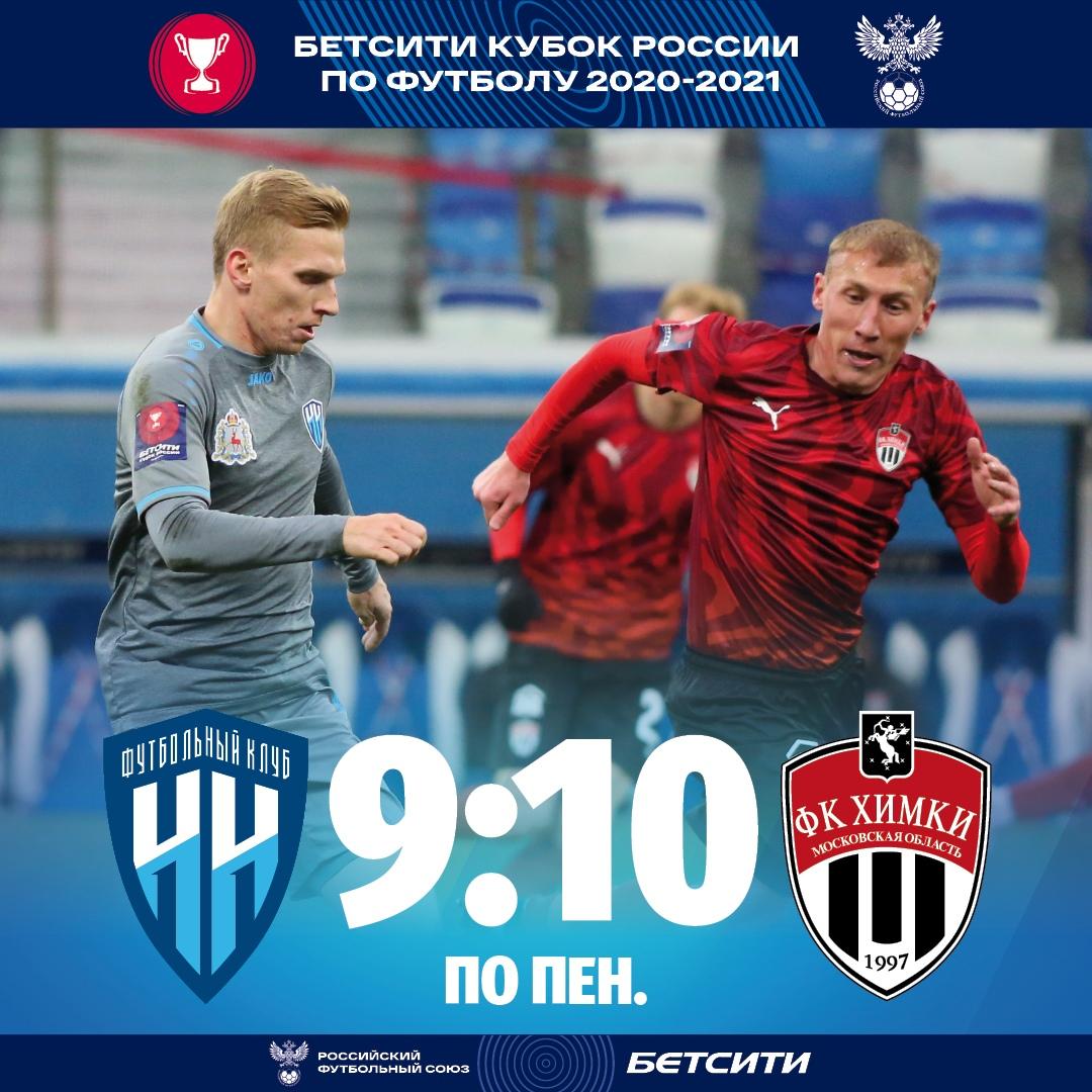 ФК  «Нижний Новгород» выбыл из розыгрыша Кубка России
