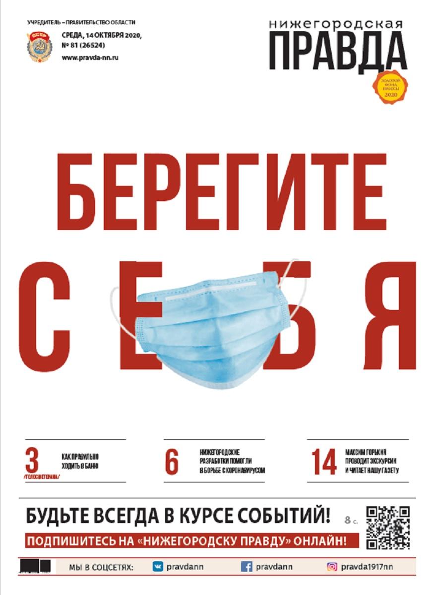 Нижегородская правда №81 от 14.10.2020