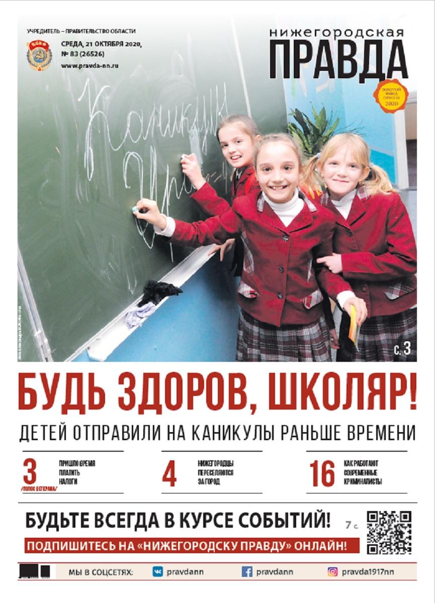 Нижегородская правда №83 от 21.10.2020