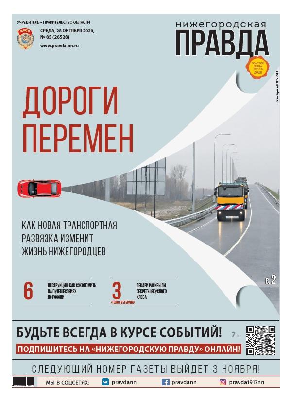 Нижегородская правда №85 от 28.10.2020