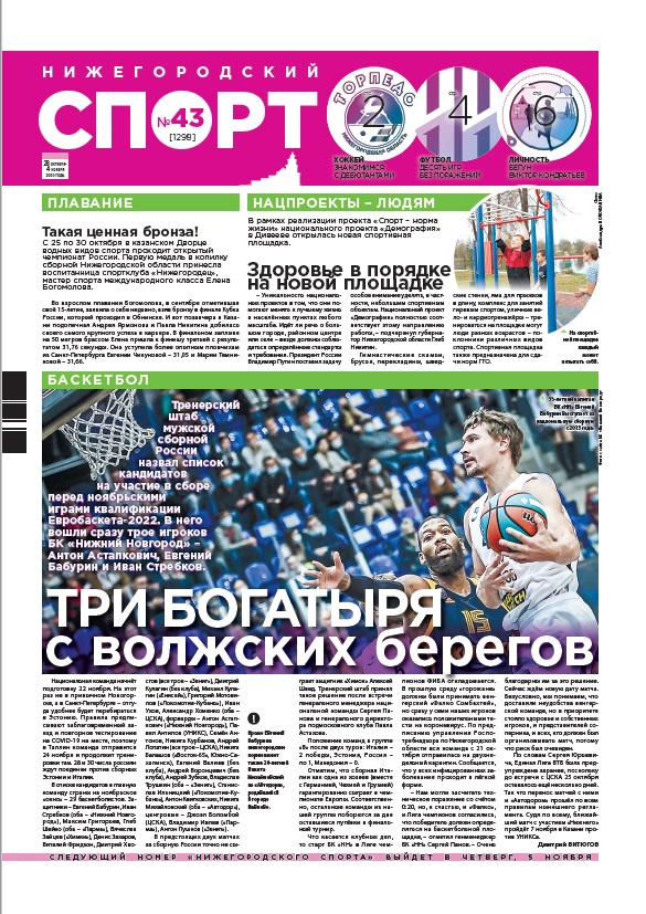 Нижегородский спорт №43 от 28.10.2020