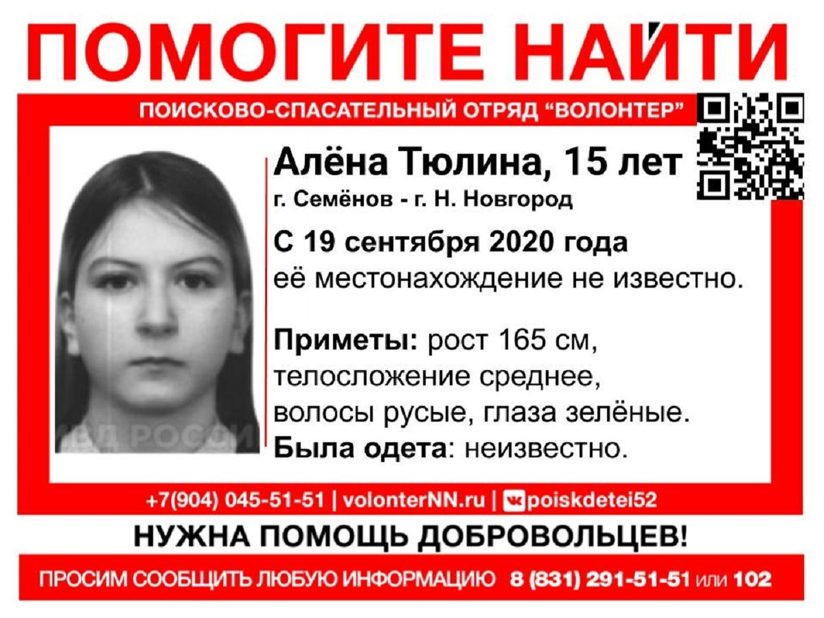 15-летняя Алёна Тюлина пропала в Нижегородской области