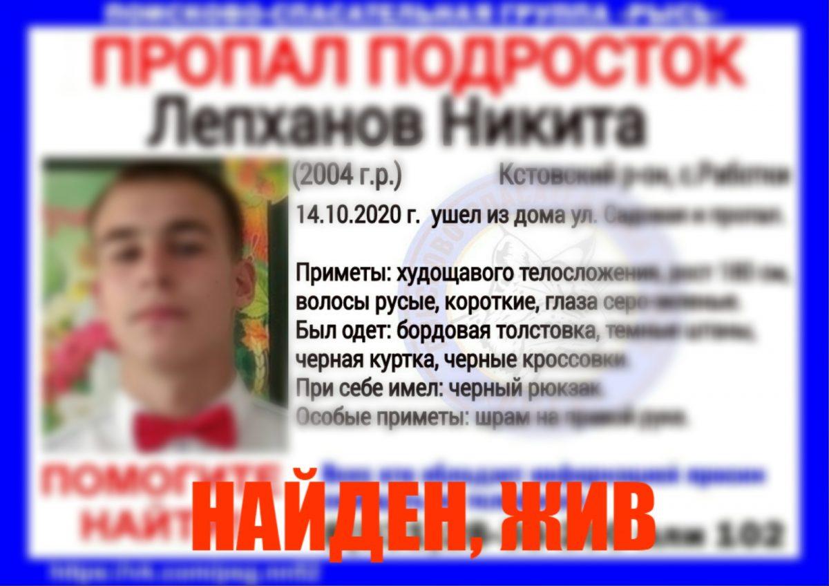 16-летний подросток, пропавший в Кстовском районе, найден живым