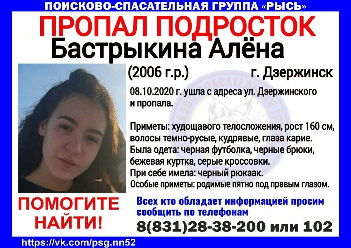 14-летняя Алена Бастрыкина пропала в Дзержинске