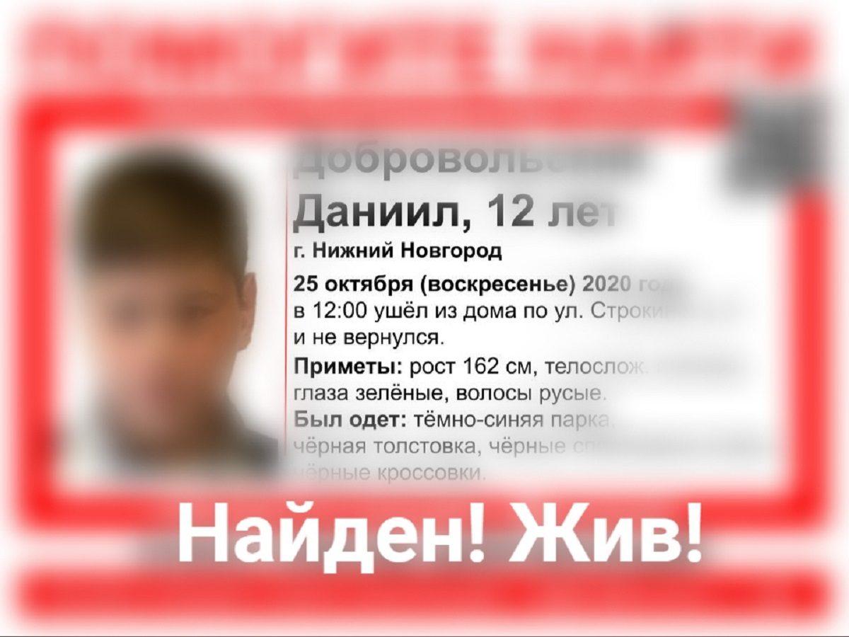 12-летний Даниил Добровольский найден живым в Нижнем Новгороде