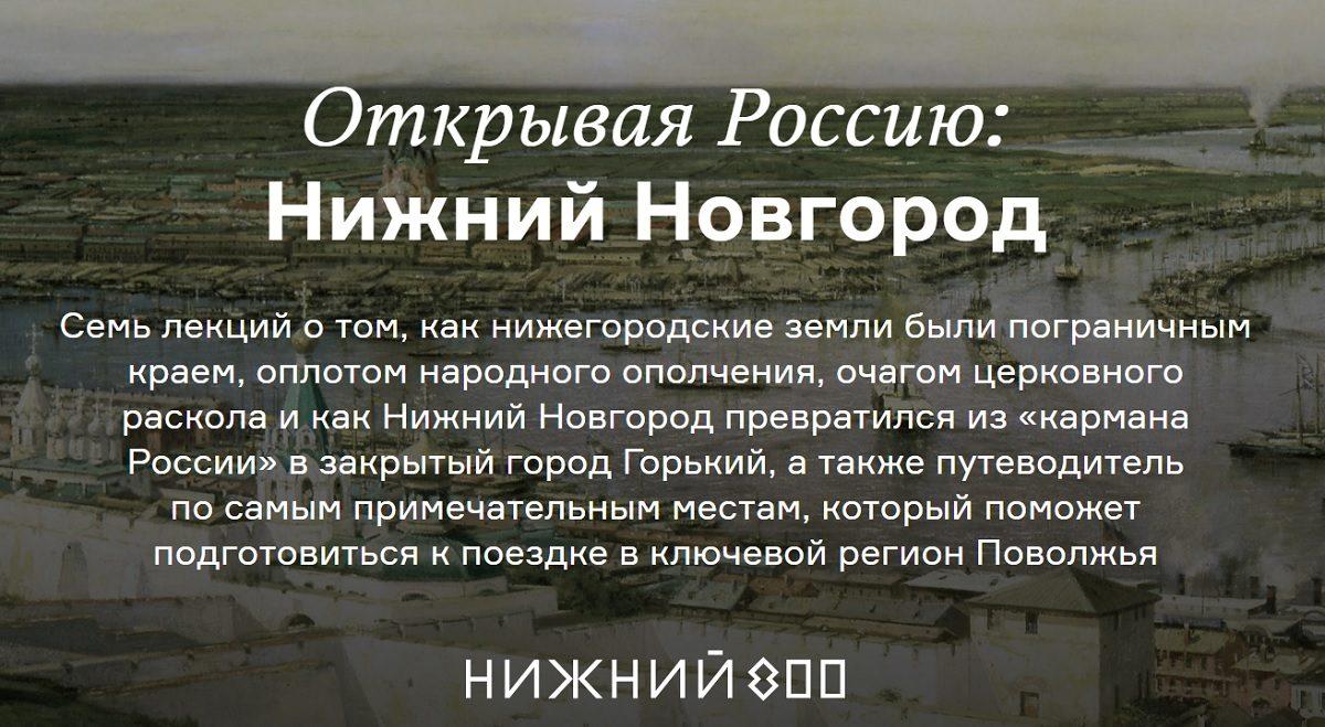 Образовательный портал «Аrzamas» выпустил цикл лекций по истории Нижнего Новгорода